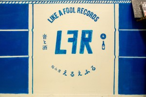 150926 LFR2-8
